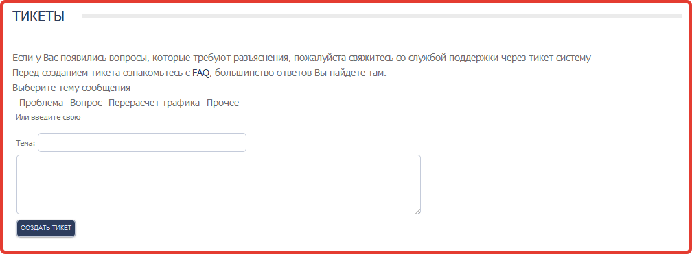 Go-ip.ru: автоматизированный сервис продажи трафика, накрутка кликов, рекламы и переходов Tiket-sistema