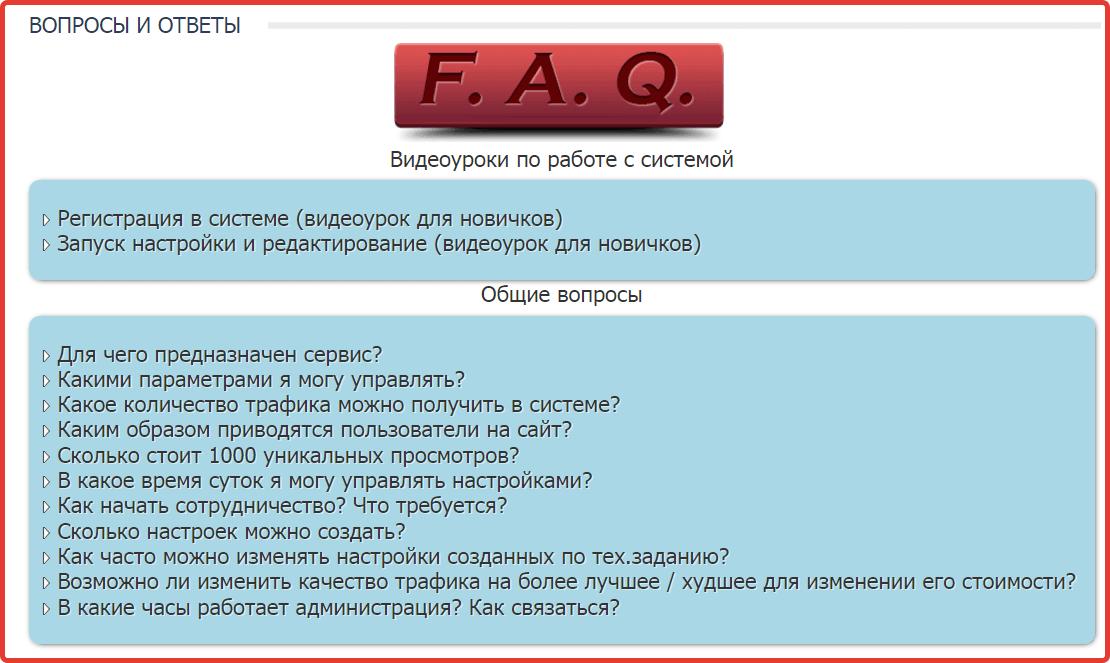 Go-ip.ru: автоматизированный сервис продажи трафика, накрутка кликов, рекламы и переходов Faq-sistema