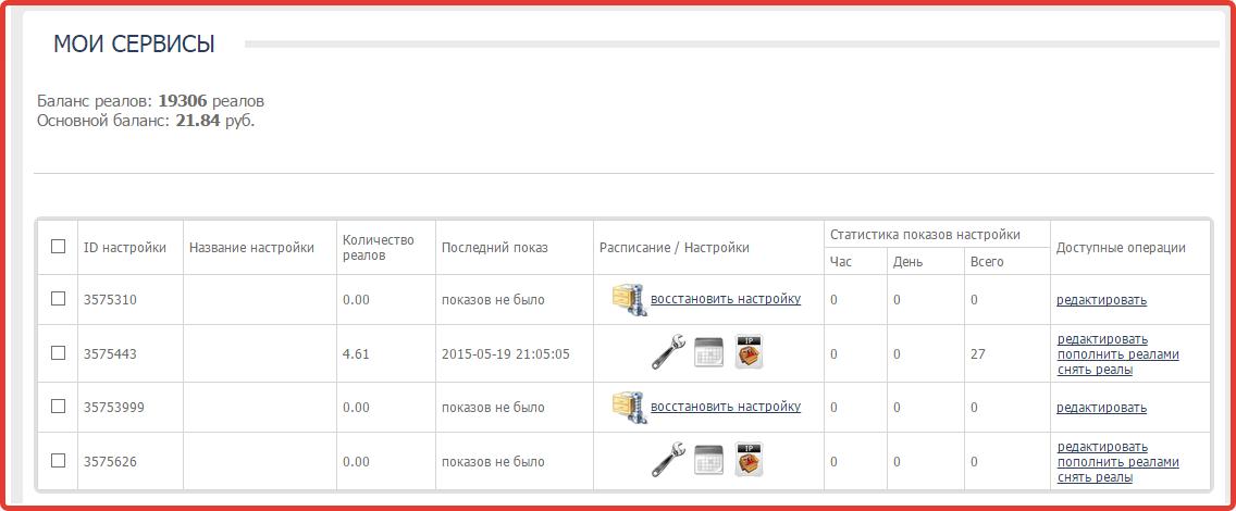 Go-ip.ru: автоматизированный сервис продажи трафика, накрутка кликов, рекламы и переходов Panel-upravlenya