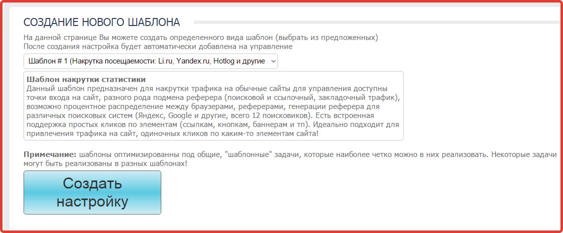 Go-ip.ru: автоматизированный сервис продажи трафика, накрутка кликов, рекламы и переходов Sozdanie-novogo-shablona